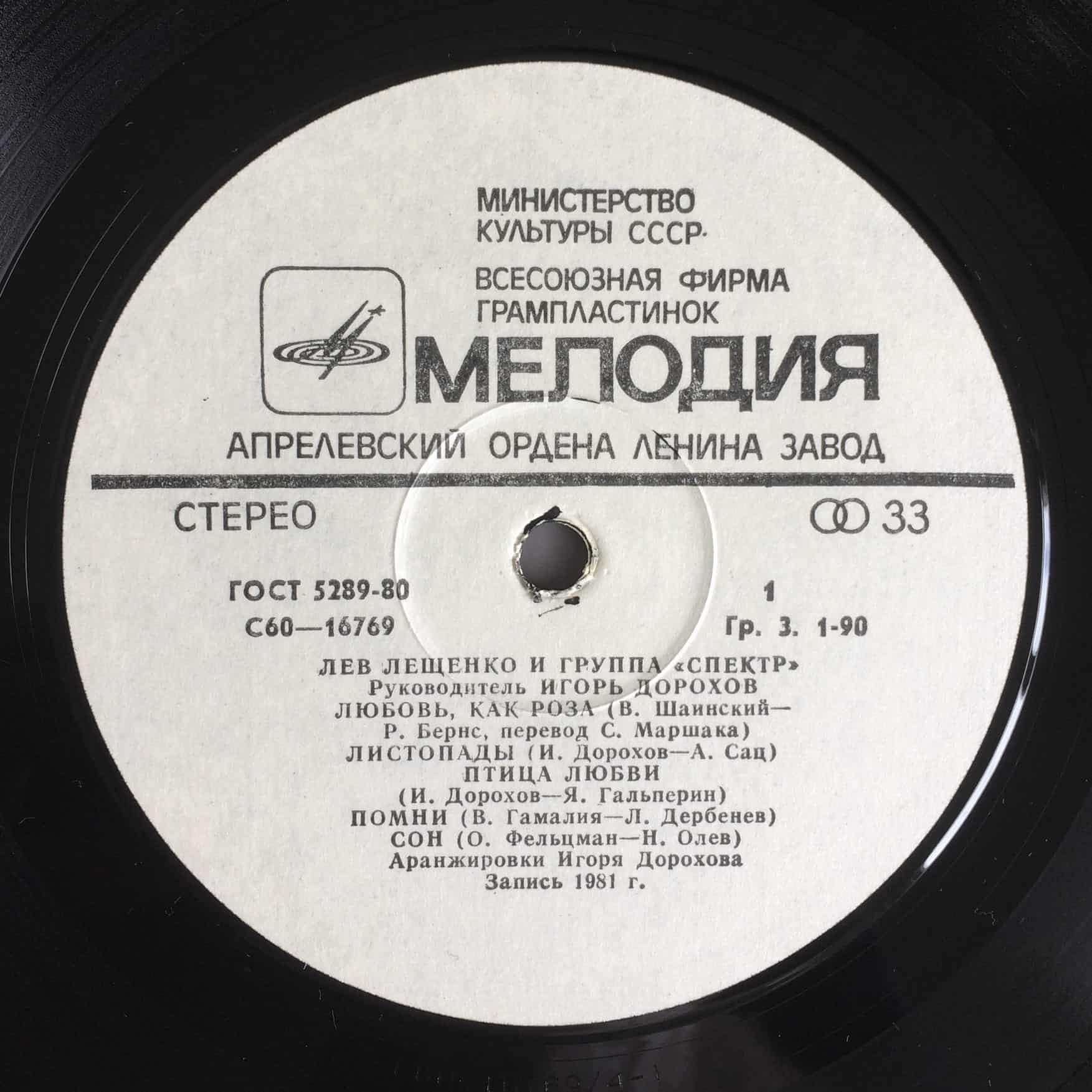 Lev Leshchenko and the «Spektr» Group – ЛЕВ ЛЕЩЕНКО И ГРУППА «СПЕКТР»